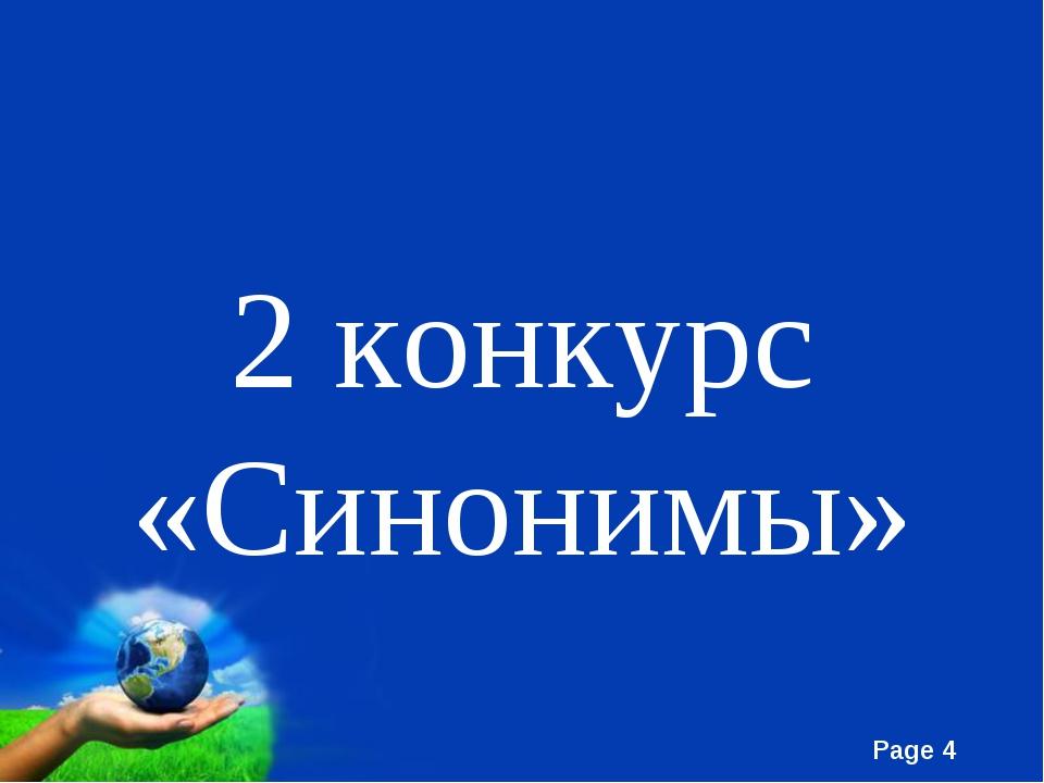 2 конкурс «Синонимы» Free Powerpoint Templates Page *