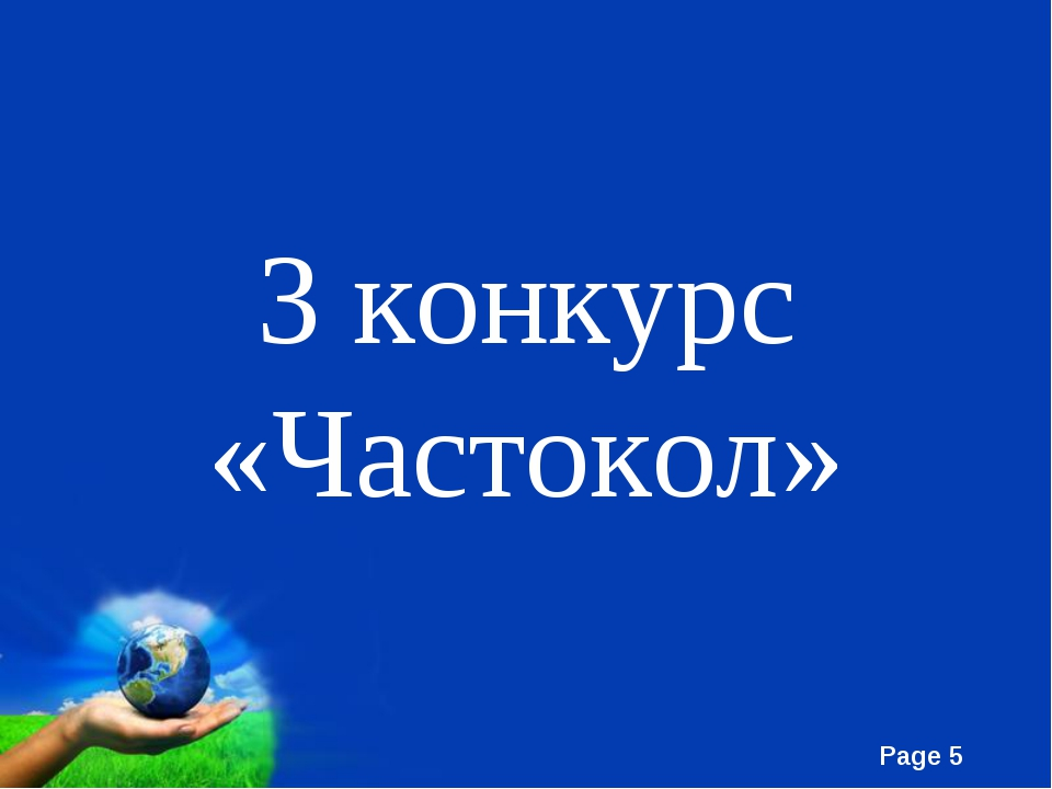 3 конкурс «Частокол» Free Powerpoint Templates Page *