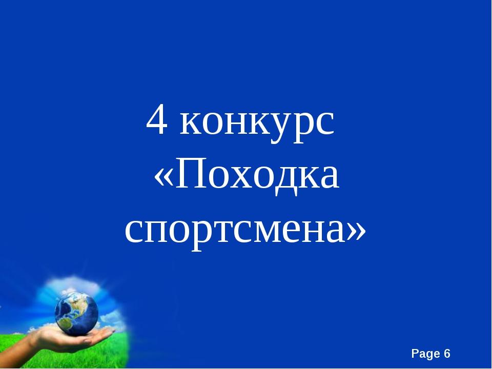 4 конкурс «Походка спортсмена» Free Powerpoint Templates Page *