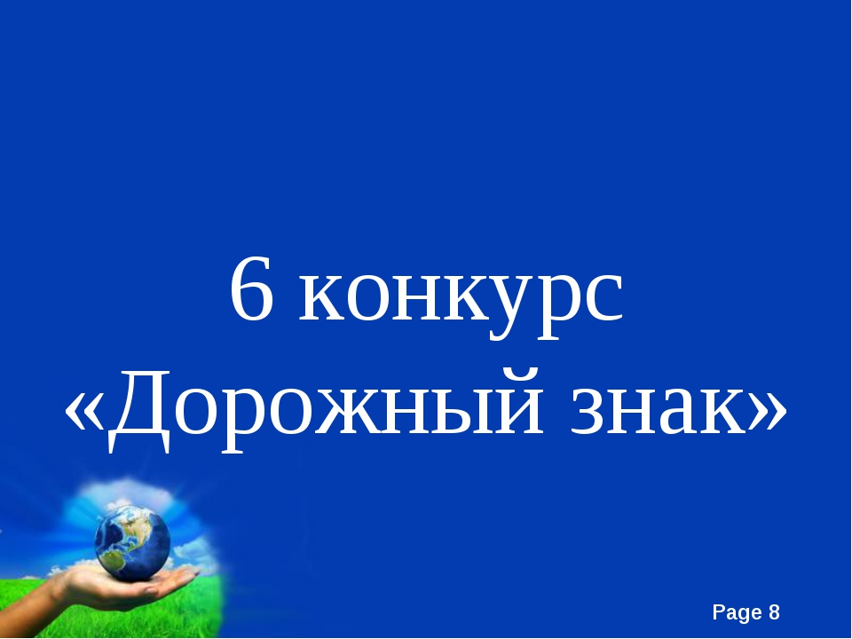6 конкурс «Дорожный знак» Free Powerpoint Templates Page *