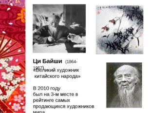 Ци Байши (1864-1957) «Великий художник китайского народа» В 2010 году был на