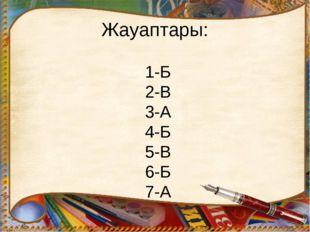 Жауаптары: 1-Б 2-В 3-А 4-Б 5-В 6-Б 7-А