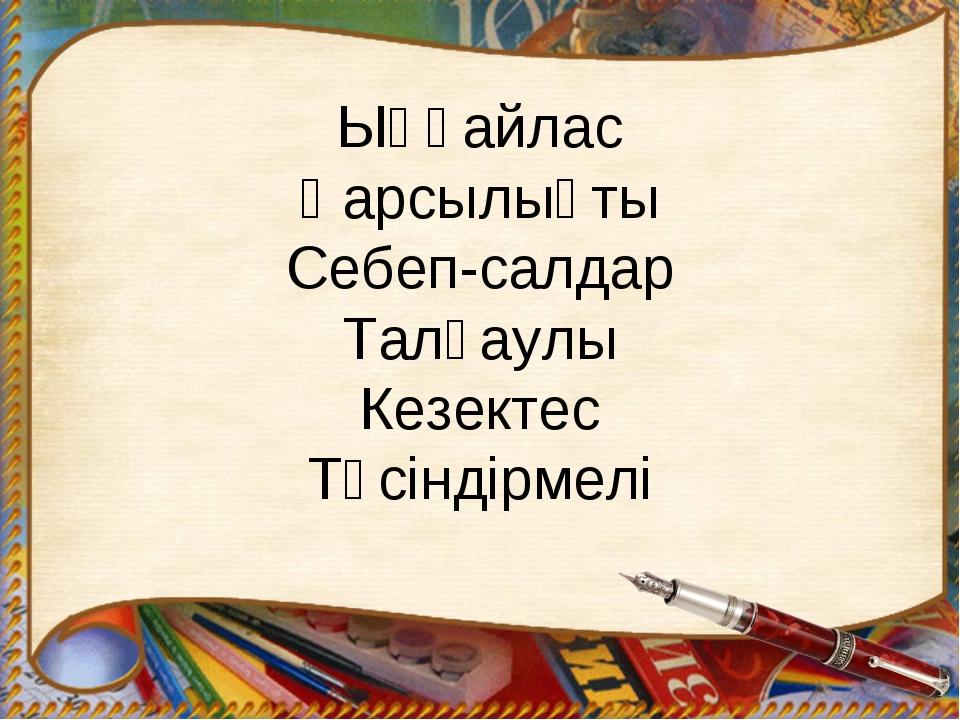 Ыңғайлас Қарсылықты Себеп-салдар Талғаулы Кезектес Түсіндірмелі