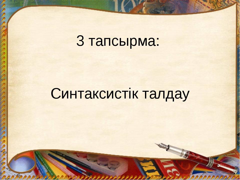 3 тапсырма: Синтаксистік талдау