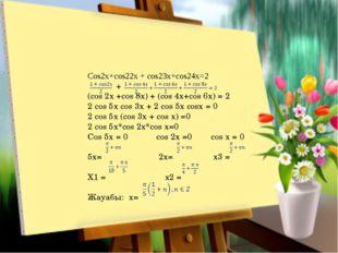 Cos2x+cos22x + cos23x+cos24x=2 + (cos 2x +cos 8x) + (cos 4x+cos 6x) = 2 2 cos