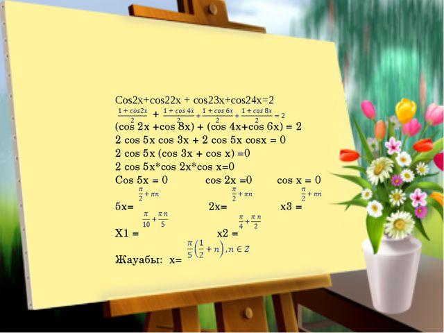 Cos2x+cos22x + cos23x+cos24x=2 + (cos 2x +cos 8x) + (cos 4x+cos 6x) = 2 2 cos...