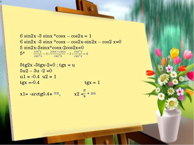 6 sin2x -3 sinx *cosx – cos2x = 1 6 sin2x -3 sinx *cosx – cos2x-sin2x – cos2...