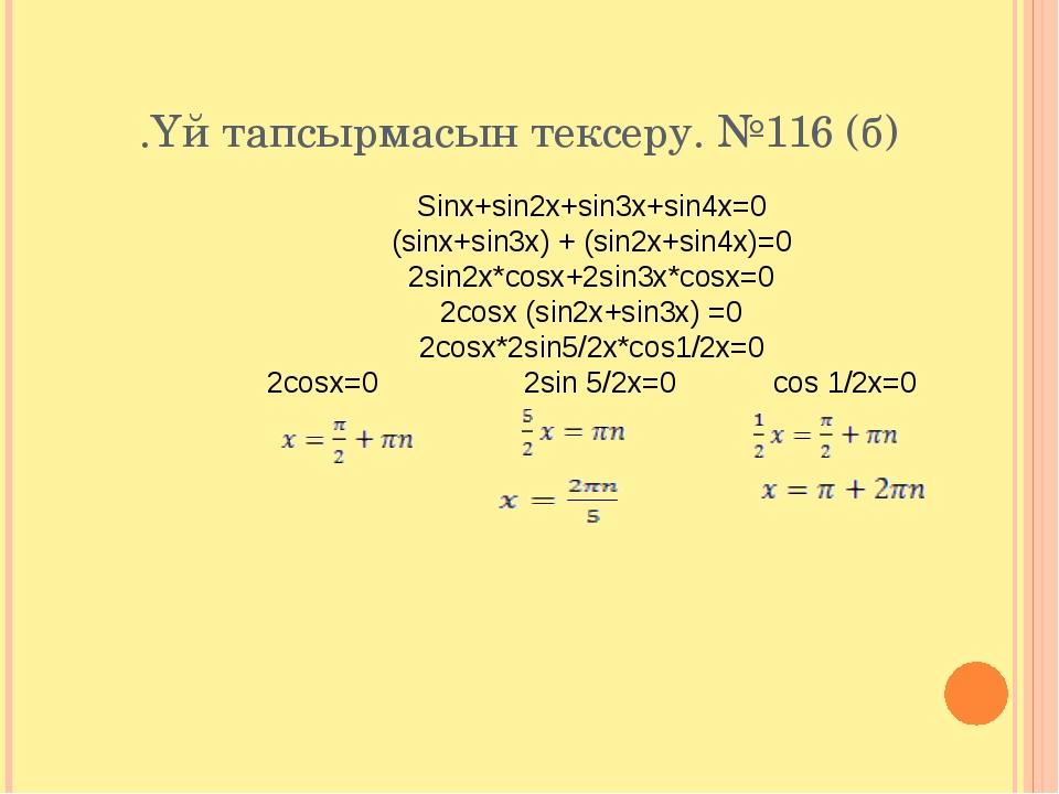 .Үй тапсырмасын тексеру. №116 (б) Sinx+sin2x+sin3x+sin4x=0 (sinx+sin3x) + (si...