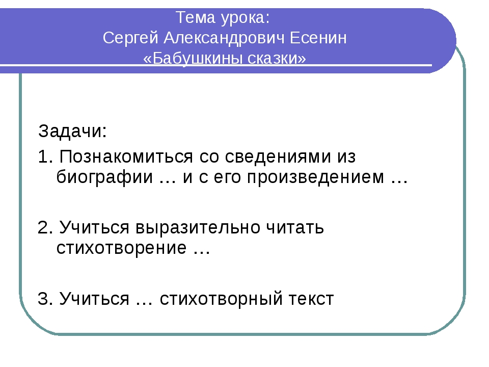 Тема урока: Сергей Александрович Есенин «Бабушкины сказки» Задачи: 1. Познако...