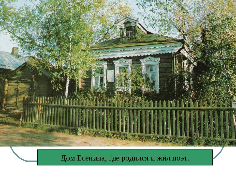 Дом Есенина, где родился и жил поэт.