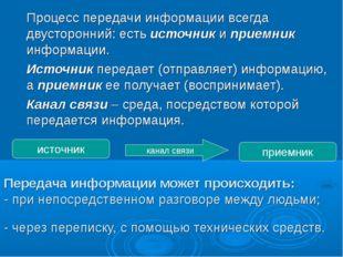 Передача информации может происходить: - при непосредственном разговоре между