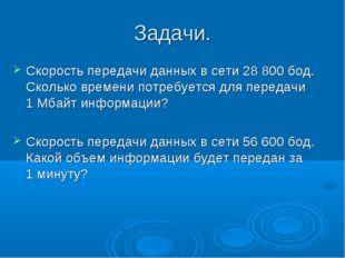 Задачи. Скорость передачи данных в сети 28 800 бод. Сколько времени потребует