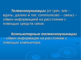 Телекоммуникации (от греч. tele – вдаль, далеко и лат. сommunicato – связ