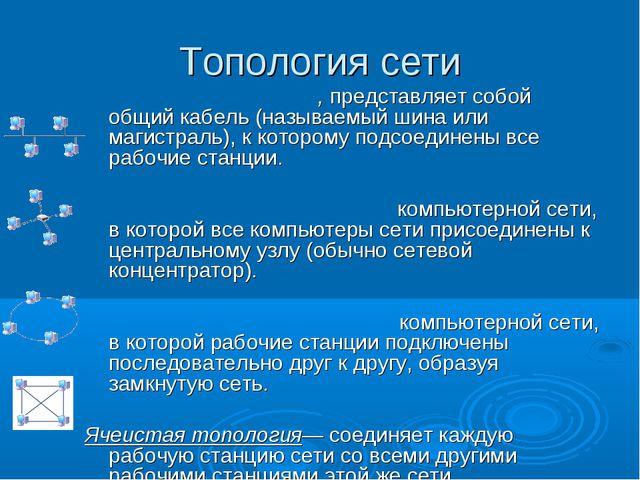 Топология сети Топология типа Ши́на, представляет собой общий кабель (называе...
