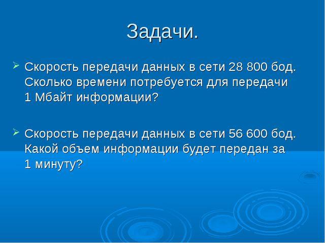 Задачи. Скорость передачи данных в сети 28 800 бод. Сколько времени потребует...
