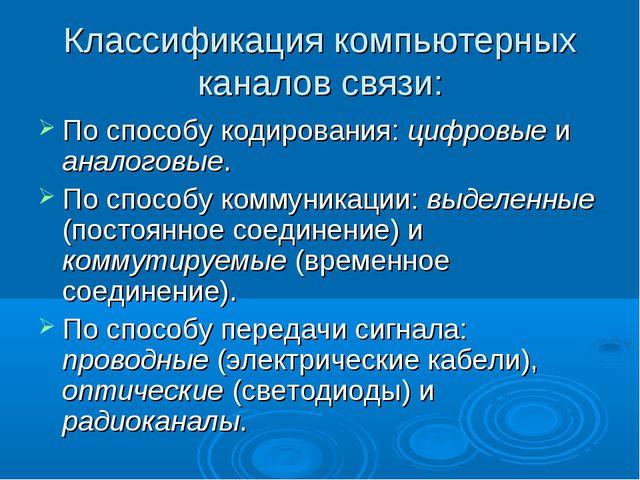 Классификация компьютерных каналов связи: По способу кодирования: цифровые и...