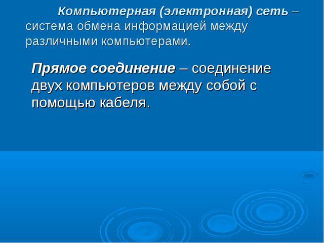Компьютерная (электронная) сеть – система обмена информацией между различным...