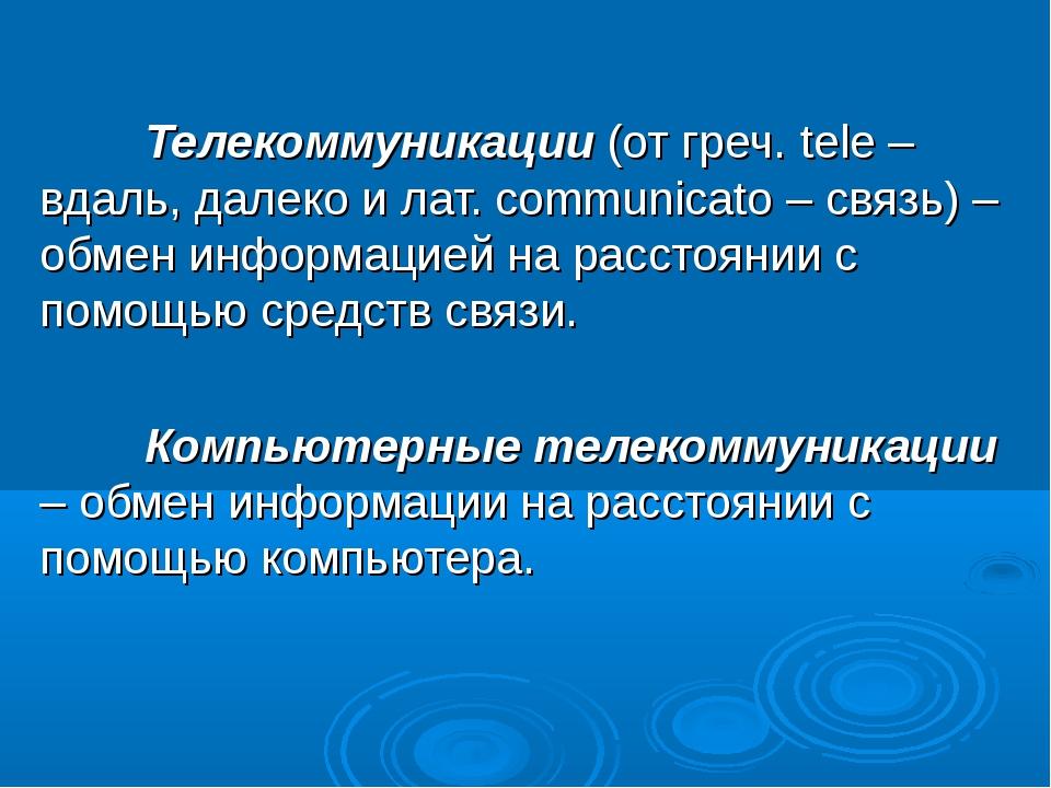 Телекоммуникации (от греч. tele – вдаль, далеко и лат. сommunicato – связ...
