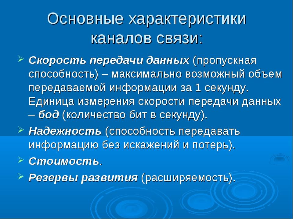 Основные характеристики каналов связи: Скорость передачи данных (пропускная с...