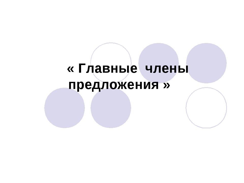 « Главные члены предложения »
