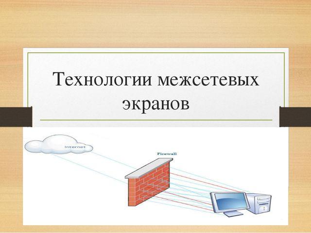 Технологии межсетевых экранов