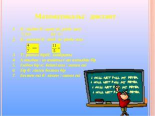 Математикалық диктант Бөліндіні бөлшек түрінде жаз 7:12= 81: 5= Бөлшекті бөлі