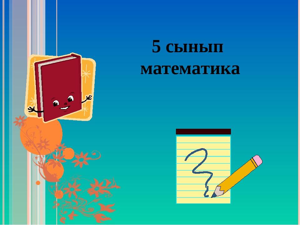 5 сынып математика