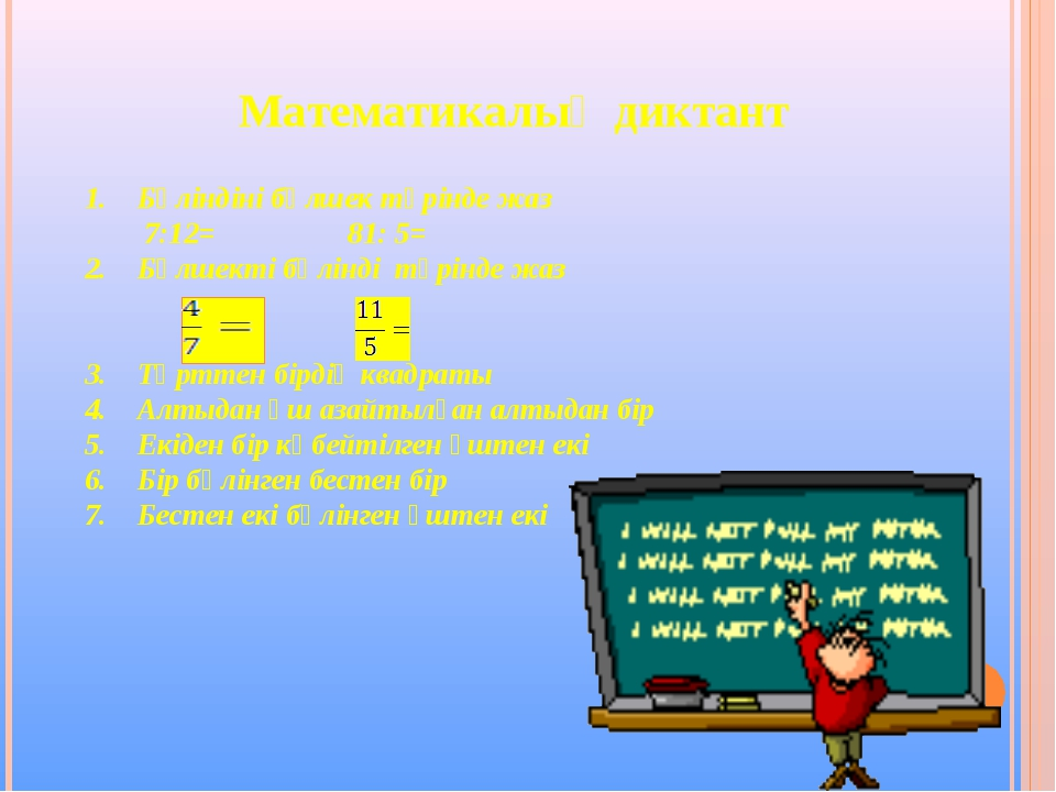 Математикалық диктант Бөліндіні бөлшек түрінде жаз 7:12= 81: 5= Бөлшекті бөлі...