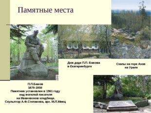 Памятные места П.П.Бажов 1879-1950 Памятник установлен в 1961 году над могило