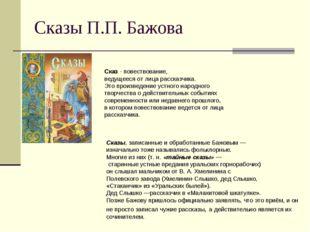 Сказы П.П. Бажова Сказы, записанные и обработанные Бажовым— изначально тоже