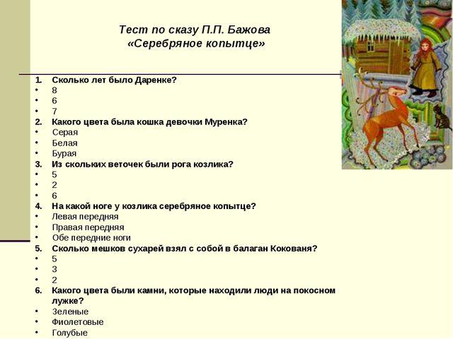 Тест по сказу П.П. Бажова «Серебряное копытце» Сколько лет было Даренке? 8 6...