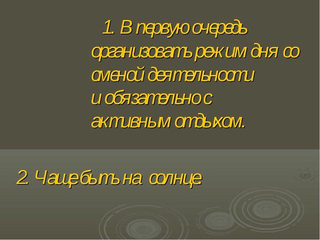 1. В первую очередь организовать режим дня со сменой деятельности и обязате...