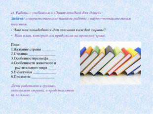 в) Работа с учебником и «Энциклопедией для детей» Задача: совершенствование н