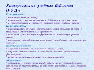 Универсальные учебные действия (УУД): Регулятивные: * понимать учебную задачу