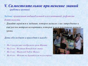 V. Самостоятельное применение знаний (работа в группах) Задача: организация и