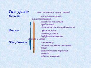 Тип урока: урок получения новых знаний Методы: исследовательский  иллюстрат