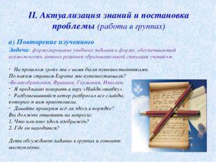 II. Актуализация знаний и постановка проблемы (работа в группах) а) Повторени