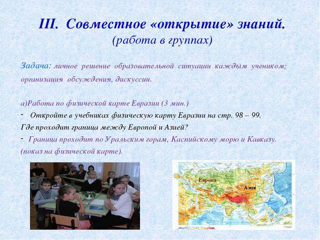 ІІІ. Совместное «открытие» знаний. (работа в группах) Задача: личное решение...