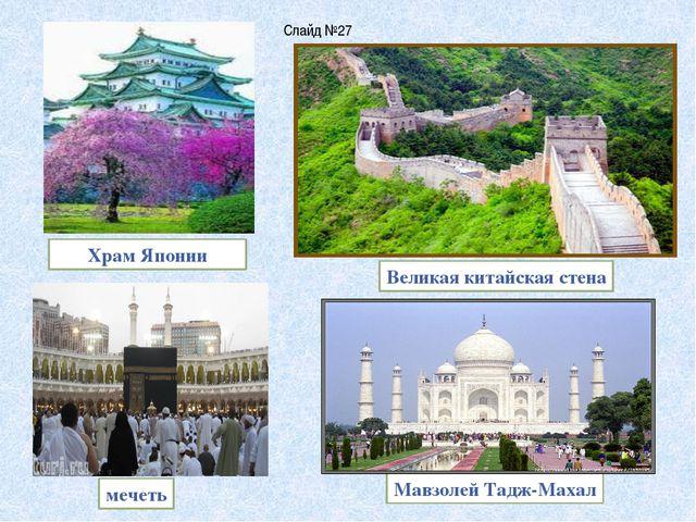 Храм Японии Великая китайская стена мечеть Мавзолей Тадж-Махал Слайд №27