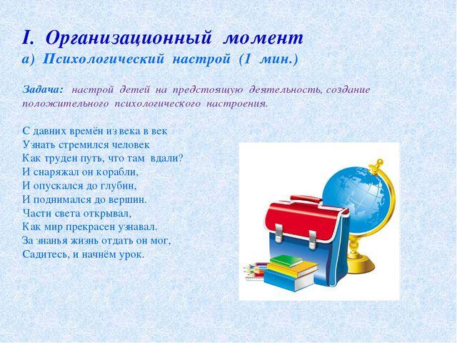 І. Организационный момент а) Психологический настрой (1 мин.) Задача: настрой...