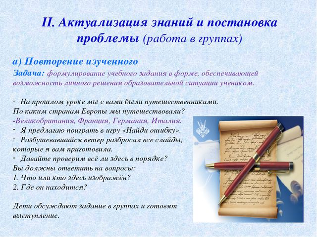 II. Актуализация знаний и постановка проблемы (работа в группах) а) Повторени...