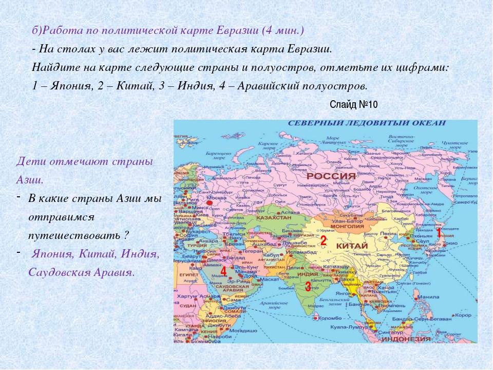 б)Работа по политической карте Евразии (4 мин.) - На столах у вас лежит полит...