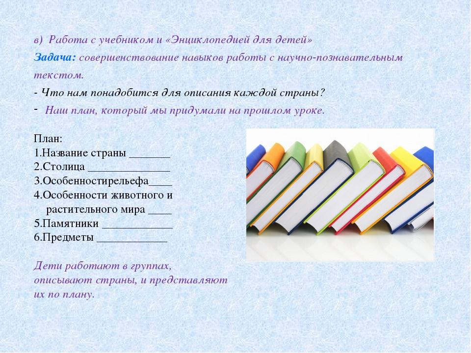 в) Работа с учебником и «Энциклопедией для детей» Задача: совершенствование н...