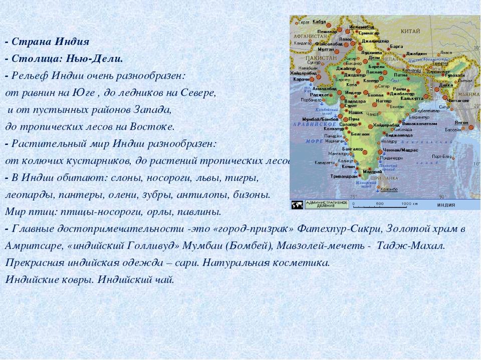 - Страна Индия - Столица: Нью-Дели. - Рельеф Индии очень разнообразен: от рав...