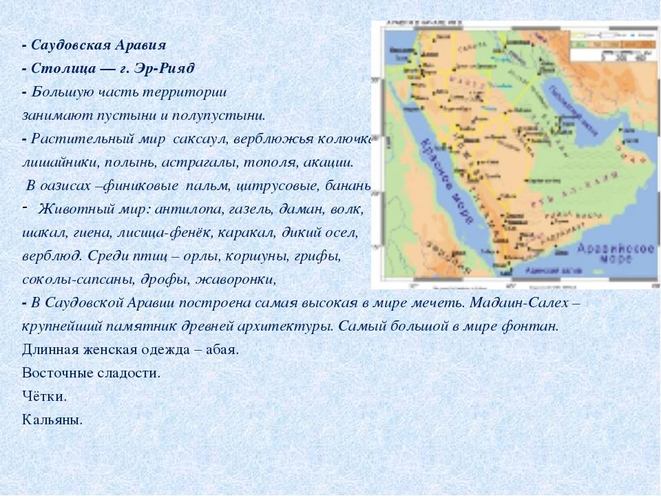 - Саудовская Аравия - Столица— г. Эр-Рияд - Большую часть территории занима...