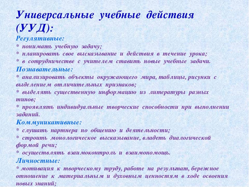 Универсальные учебные действия (УУД): Регулятивные: * понимать учебную задачу...