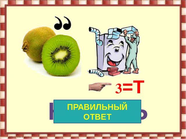 3=Т КИПЕТЬ ПРАВИЛЬНЫЙ ОТВЕТ