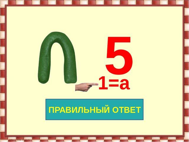 1=а 5 ЛАЯТЬ ПРАВИЛЬНЫЙ ОТВЕТ