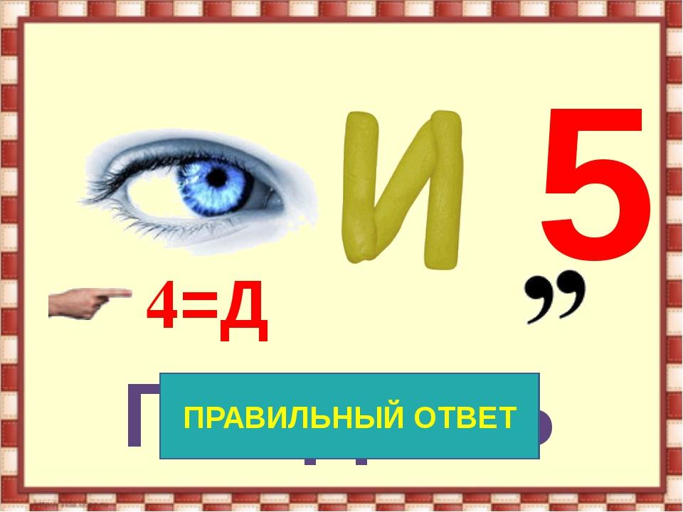 5 4=Д ГЛАДИТЬ ПРАВИЛЬНЫЙ ОТВЕТ