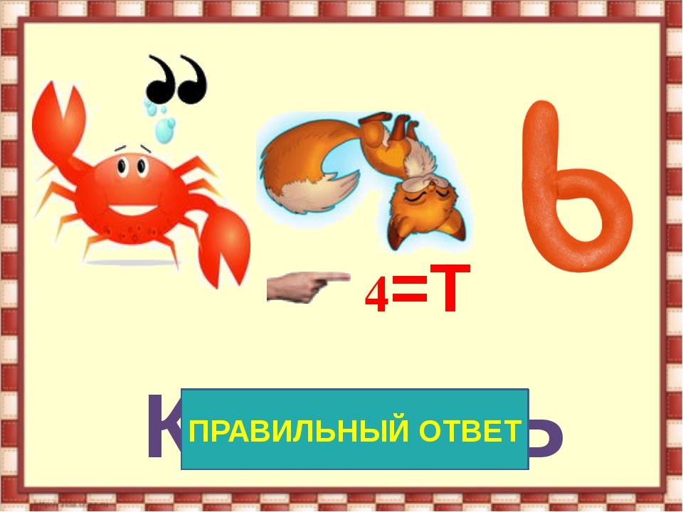 4=Т КРАСИТЬ ПРАВИЛЬНЫЙ ОТВЕТ